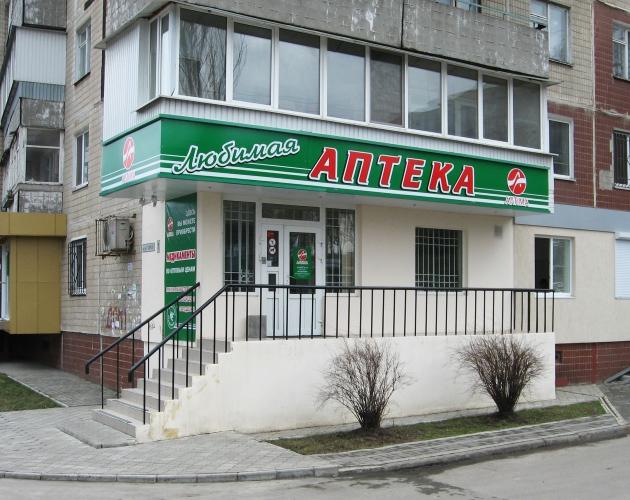 Любимая аптека